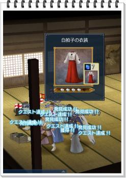 092410 白拍子の衣装