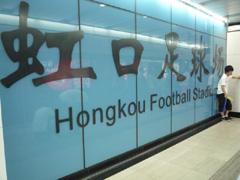 hongkou_zuqiuchang0807_1.jpg