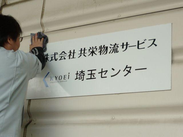 そうじ 入口カンバン.jpg