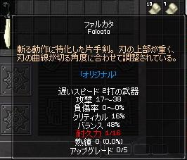 falcata1.jpg