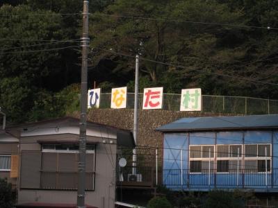 ひなた村1