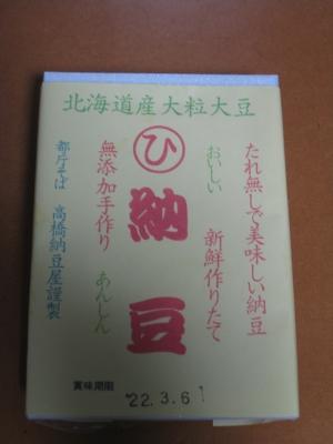 まるひ納豆1