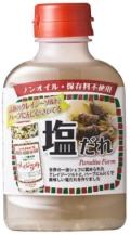 クレイジーソルト塩ダレ1