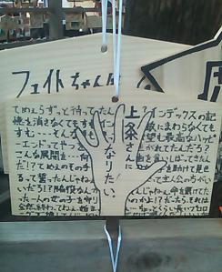 2010正月絵馬_2