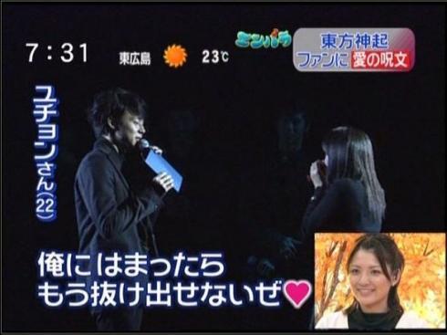 tv yuchun