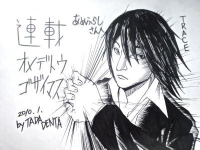 田田 田田さんから頂いたお祝いイラストです!