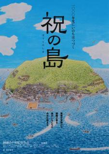 祝の島ポスター