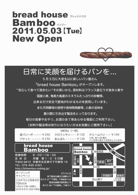 Bamboo 広告