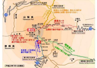 20110712富士山登山道開通情報
