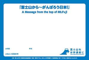 20110720富士山から頑張ろうハガキ