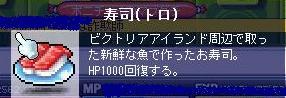 11・18寿司トロ