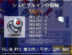 11・21シュピ指輪GET