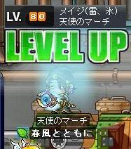 11・22氷魔80LV
