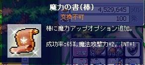 11・27魔力棒65%