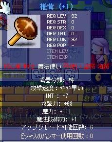 11・28椎茸に30%
