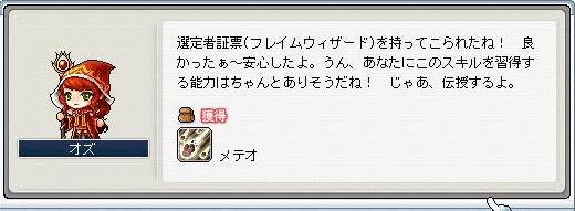 11・29メテオ4