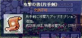 11・30攻撃片手65%