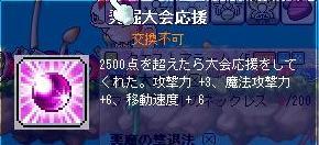 11・30発掘大会応援