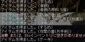 12・4ビンゴ報酬1