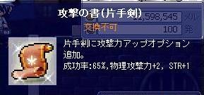 12・4攻撃片手65%