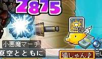 12・5スタンス20