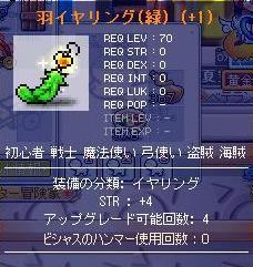 12・12羽イヤ緑2