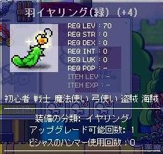 12・15羽イヤ4