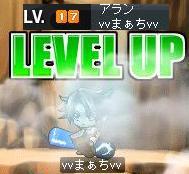 12・17アラン17LV