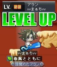 12・19アラン23LV
