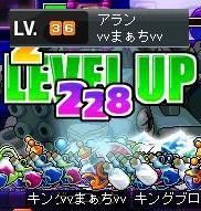 12・22アラン36LV