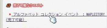 12・26アルファベットコレクション