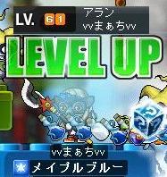 1・13アラン61LV