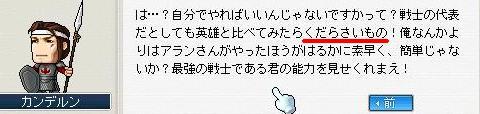 1・15スキルクエ5