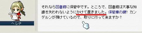 1・15スキルクエ4