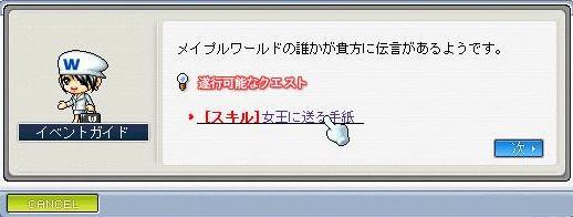 1・18スキルクエ