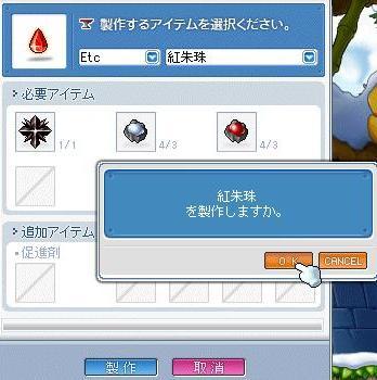 1・20紅朱珠