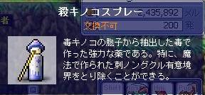 1・30殺キノコスプレー救済3