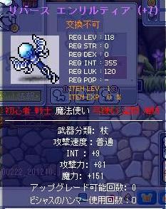 2・22リバース武器紫!