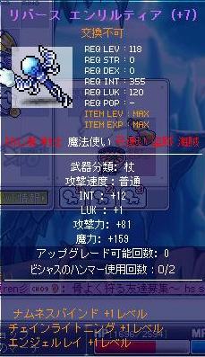 2・26リバースMAX能力