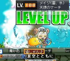 3・11氷魔100LV