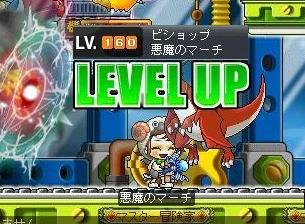 3・19 160LV