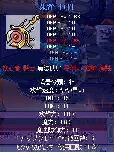 3・26朱雀10%成功
