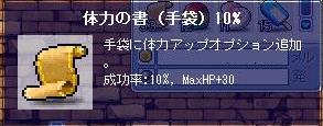 3・26体力手袋10%