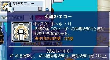 3・26英雄のエコー