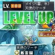 3・27氷魔103LV