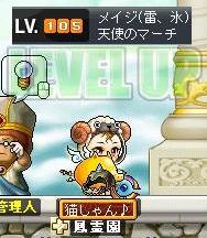 3・29氷魔105LV
