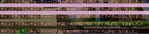 4・3アバが・・・