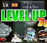 4・5アラン71LV