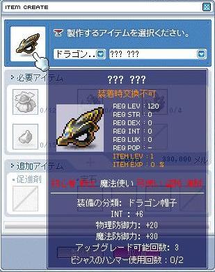 4・17ドラゴン装備帽子