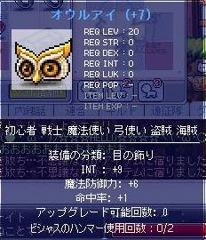 4・19オウルアイ+7